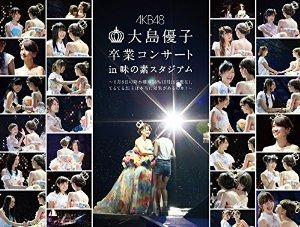 大島優子卒業コンサート.jpg